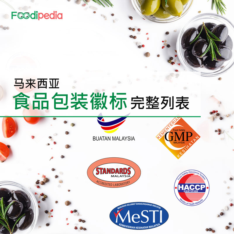 the-complete-list-of-food-certification-logos-in-malaysia-cn