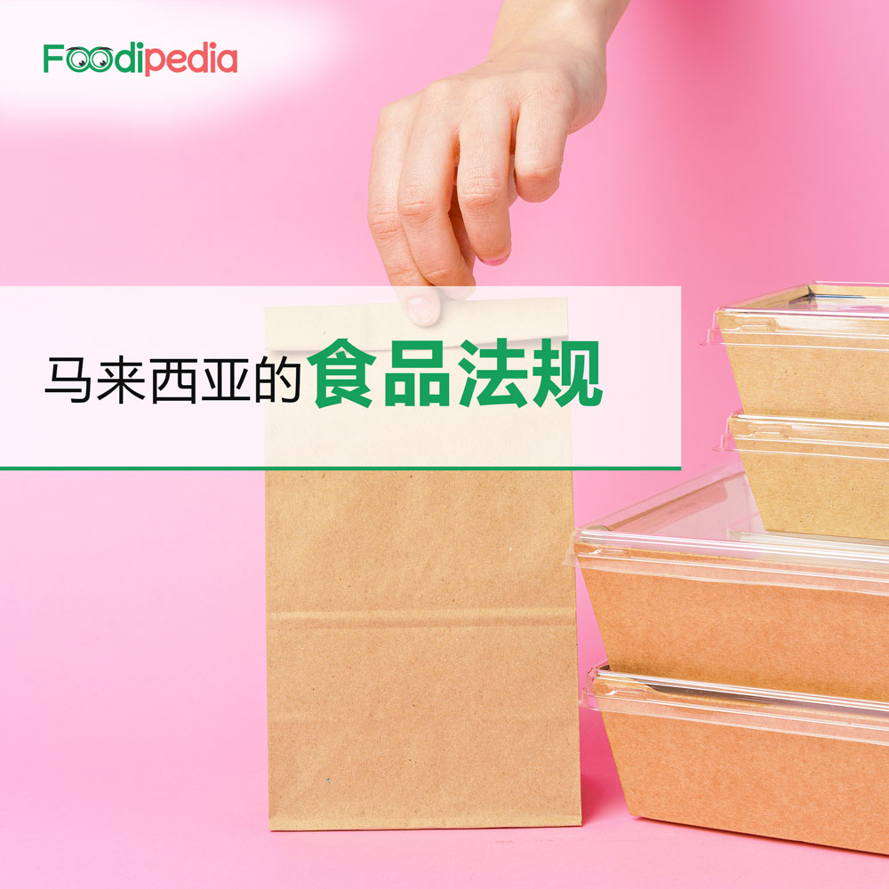 马来西亚的食品法规